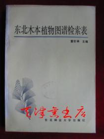 东北木本植物图谱检索表(1993年1版1印 印数1200册)
