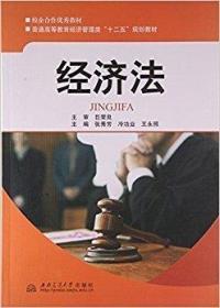 二手正版二手包邮 经济法 巨荣良 西南交通大学出版社 9787564328306