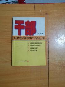 干部:职业地位获得的社会资本分析【作者签名本】