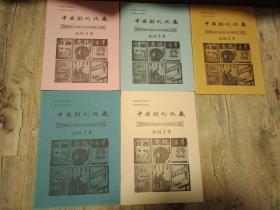 中国期刊收藏2005年第1期(试刊2号)(总第2期)(普通切边本)(主编签名本)(仅印300册)5种不同封面颜色随机发