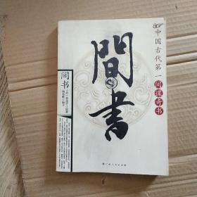 间书:中国古代第一间谍奇书