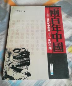 两百年中国