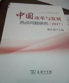 中国改革与发展热点问题研究(2017)