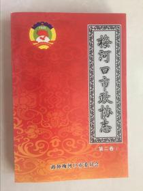 梅河口文史资料(第十九辑—梅河口市政协志第二卷)