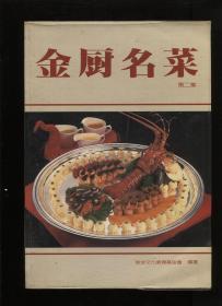 金厨名菜(第二集)