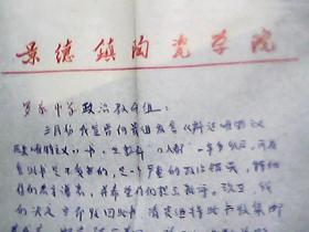 景德镇陶瓷学院文革时的一封致歉信
