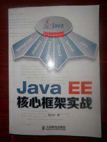 Java EE核心框架实战 带防伪贴 2014年一版一印(有书店印章 正版书有现货详看实书照片)