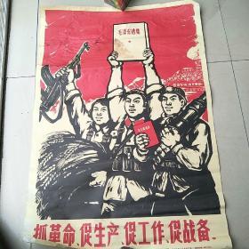 老宣传画   毛泽东选集