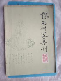 陆羽研究集刊创刊号