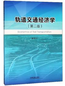 轨道交通经济学(第2版)
