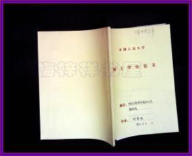 中国人民大学硕士学位论文 中国证券市场国际化问题研究 刘景伟