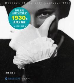 照片里的20世纪全球史1930s全球大萧条(CZ)