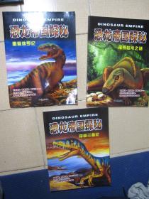 恐龙帝国探秘-穿越三叠纪、重返侏罗纪、植食恐龙之谜 3本合售