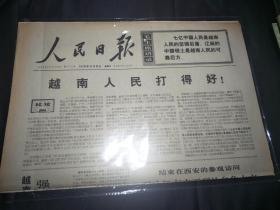 《人民日报》1970年11月22日1——6版 纪念伟大列宁诞生100周年