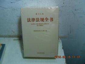 法律法规全书(第十三版)