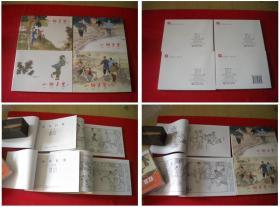 《山乡巨变》一套四册,50开贺友直绘画,上海2007.6一版二印10品,4759号,连环画