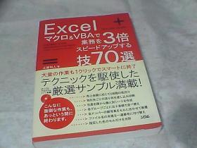 EXCel业务 3倍 技70选  日文版