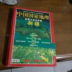 中国国家地理 2002 1-6