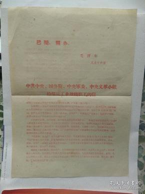 1967年8月15日。中央给煤炭工业战线职工的信。〈此信可以在煤矿中张贴并散发〉。约16开