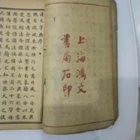 增篆中华字典(子丑集到酉戌集5册)
