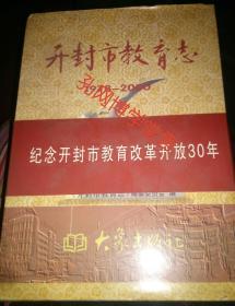开封市教育志1978——2000