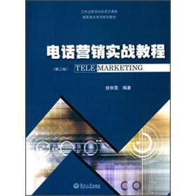 电话营销实战教程第二版高职高专系列规划教材Tele-Marketi