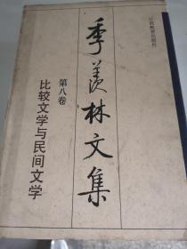 季羡林文集.第八卷.比较文学与民间文学