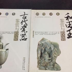 艺术品收藏与投资丛书:2本合售(和田玉鉴赏与投资,古代瓷器鉴赏与投资)