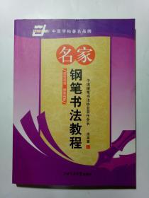 名家钢笔书法教程-行书强化训练(华夏万卷)