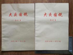 大庆国税报 (创刊号) 总第1期-27期 合订本2册