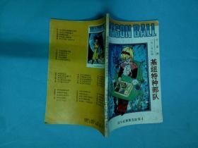 七龙珠: 战斗在那美克星卷4