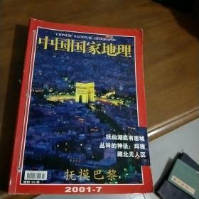 中国国家地理 2001 7-12