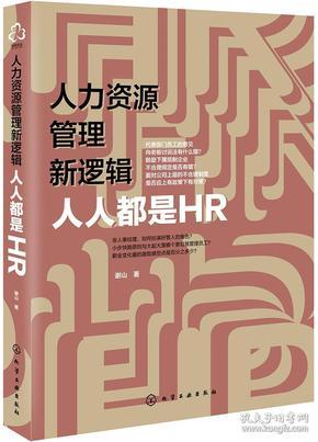 人力资源管理新逻辑  人人都是HR