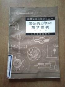 固体的力学和热学性质-高等学校物理学小丛书
