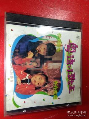 CD。粤语小歌王。广州太平洋音像。超好品。