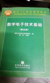 正版二手包邮 数字电子技术基础(第五版)