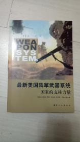 最新美国陆军武器系统:国家的支柱力量(第1册)