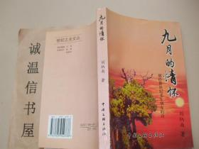 九月的情怀【煤炭经济学院潍坊人刘炳南签名钤印本】