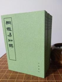 纲鉴易知录 平 装 全8册 一版九印