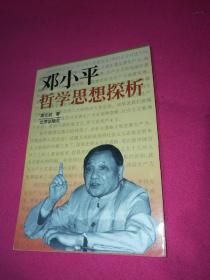 邓小平哲学思想探析