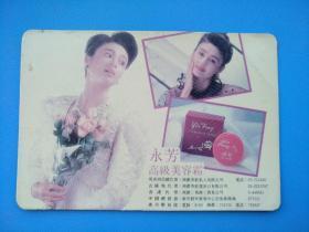 永芳高级美容霜(1990年年历片)