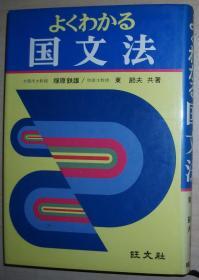 日文原版书 よくわかる国文法 (精装本) 塚原鉄雄 东节夫 共著