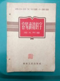 容易读错的字(华东人民出版社1952年出版印刷)