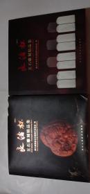 2O16年、2O15年良诸杯玉石雕刻精品集  2册合售