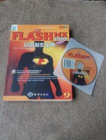 中文版FLASH MX 2004动画制作宝典:全彩印刷:ActionScript入门
