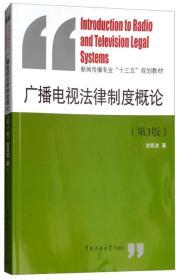 十三五规划教材:广播电视法律制度概论(第3版)