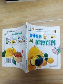 我的第一本百科书:最好看的植物百科