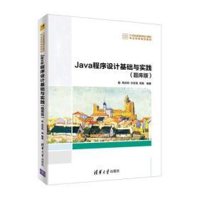 Java程序设计基础与实践(题库版)(本科教材)