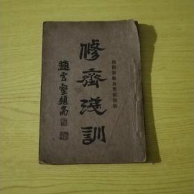 修齐浅训(孤本,共52页,罕见)