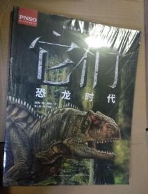 它们——恐龙时代 第二版第1分册